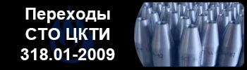 Переходы точёные СТО ЦКТИ 318.01-2009