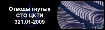 Отводы гнутые СТО ЦКТИ 321.01-2009