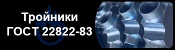 Тройники точёные ГОСТ 22822-83